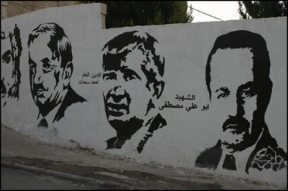 "Mural celebrating the PFLP's leaders and martyrs in Bethlehem. Photo courtesy of the artist ""Muhannad"""